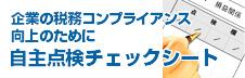 企業の税務コンプライアンス向上のために 〜自主点検チェックシート〜(外部リンク)